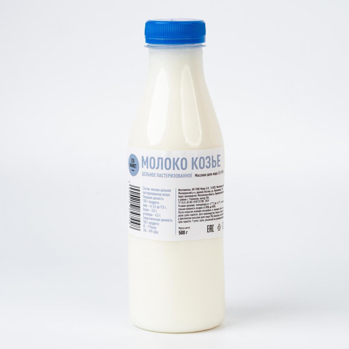 Молоко козье цельное пастеризованное Ecomarket.ru 3,5 - 9,5% - 500 мл