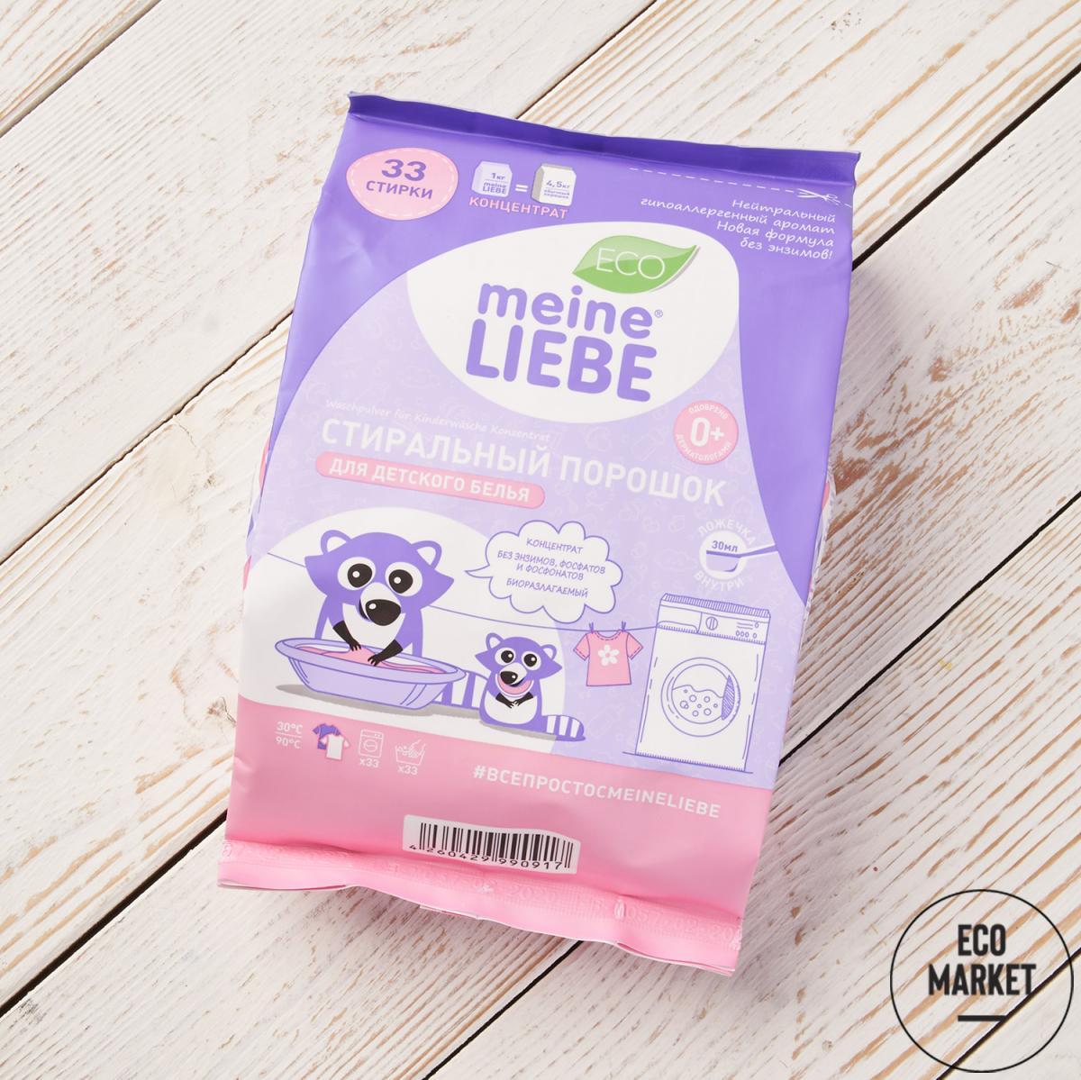 Стиральный порошок для детского белья, MEINE LIEBE - 1000 г