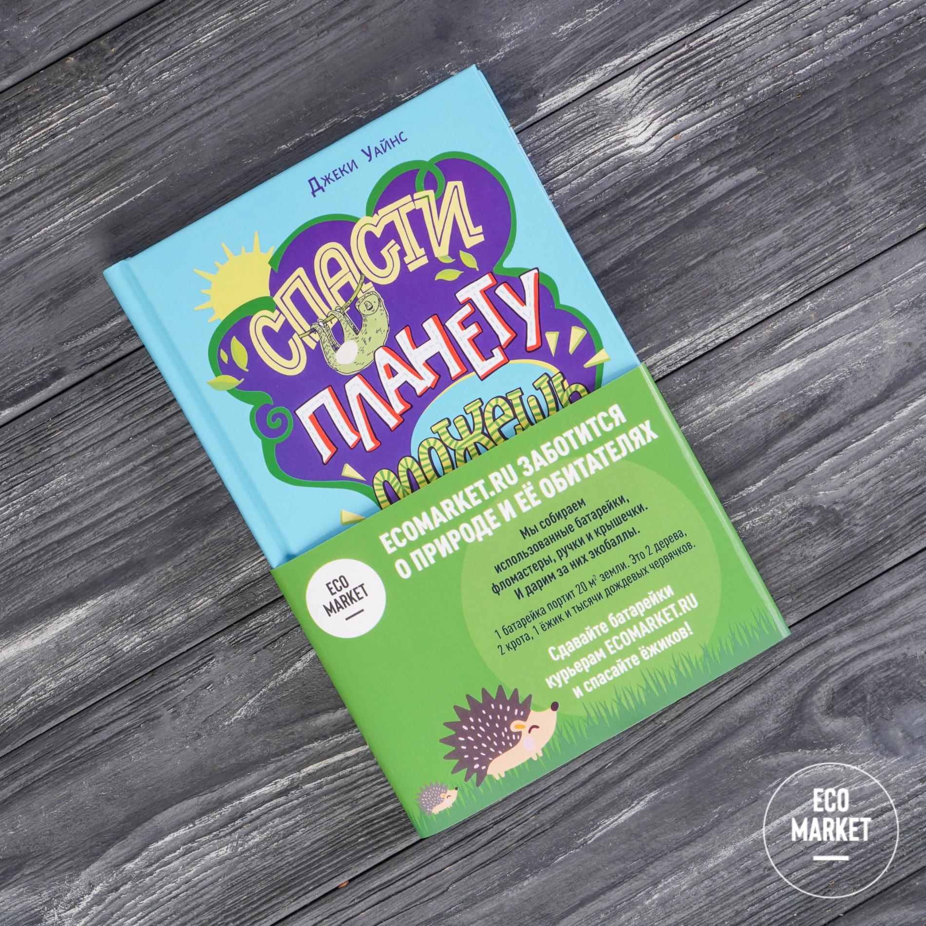 Книга Спасти планету можешь ты, Джеки Уайнс Ecomarket.ru