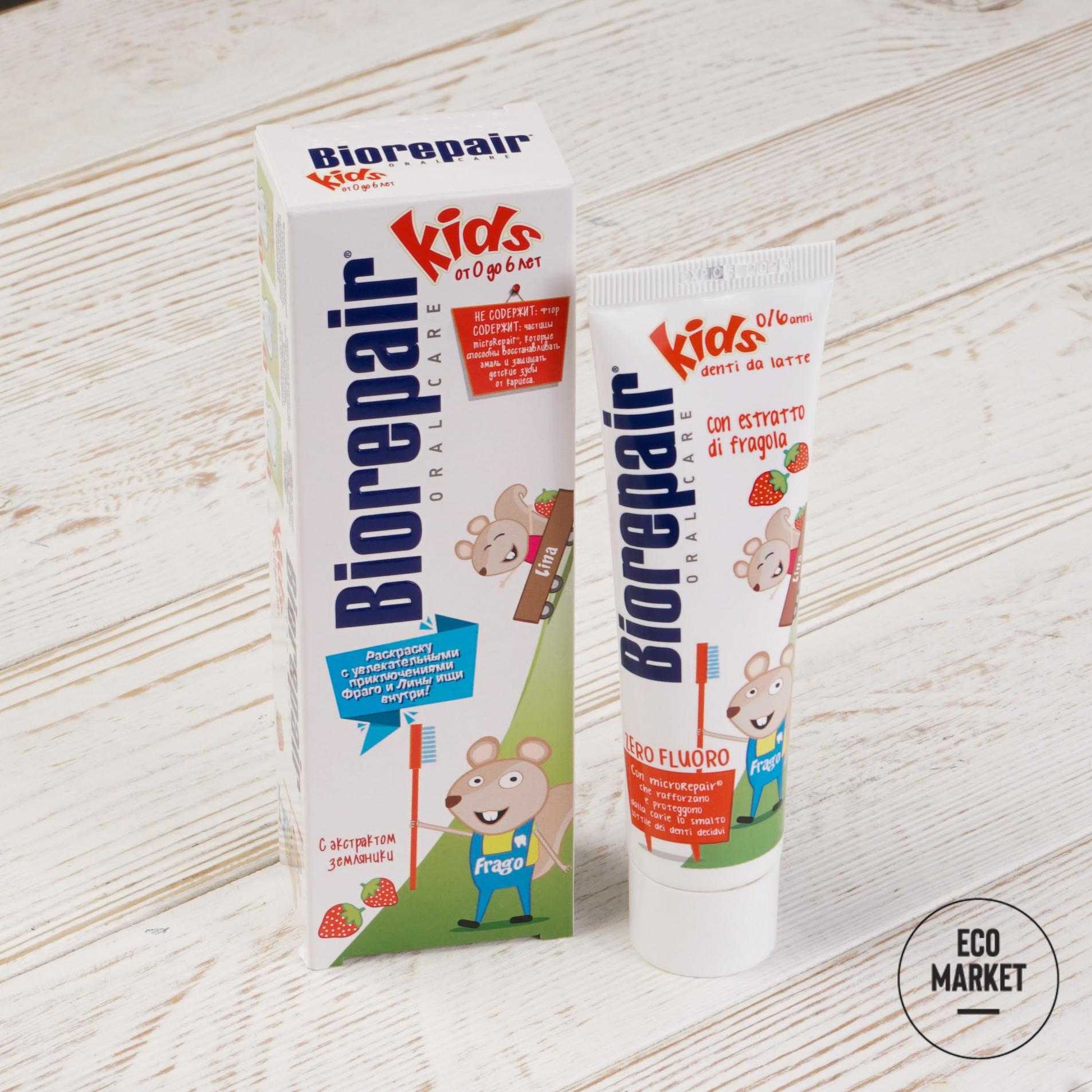 Зубная паста детская с экстрактом земляники Biorepair - 50 мл
